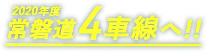 2020年度 常磐道4車線へ!!